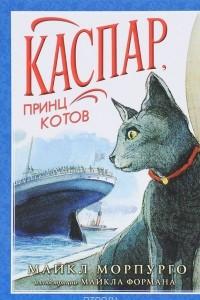 Каспар, принц котов