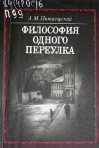 Философия одного переулка. Древний Человек в Городе