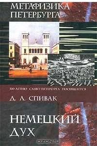 Метафизика Петербурга. Немецкий дух