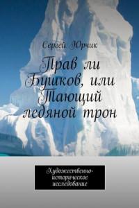Правли Бушков, или Тающий ледянойтрон. Художественно-историческое исследование