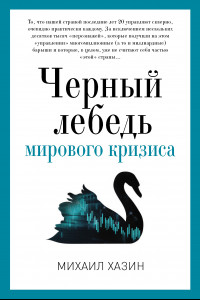 Черный лебедь мирового кризиса. Хазин М.Л.
