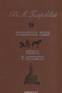 Трущобные люди. Москва и москвичи