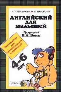 Английский для малышей 4-6 лет. Руководство для преподавателей и родителей