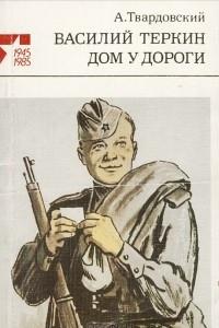 Василий Теркин. Дом у дороги