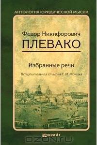 Федор Никифорович Плевако. Избранные речи