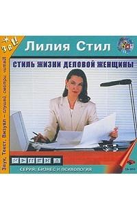 Стиль жизни деловой женщины