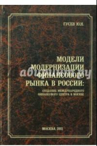 Модели модернизации финансового рынка в России