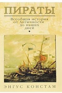 Пираты. Всеобщая история от Античности до наших дней