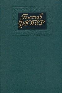 Собрание сочинений в четырех томах. Том 2. Саламбо. Кандидат