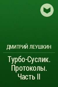 Турбо-Суслик. Протоколы. Часть II