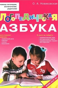 Логопедическая азбука. Обучение грамоте детей дошкольного возраста