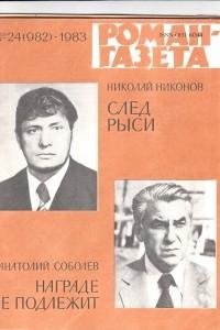 «Роман-газета», 1983 №24(982)