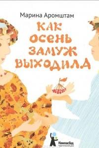 Как Осень замуж выходила