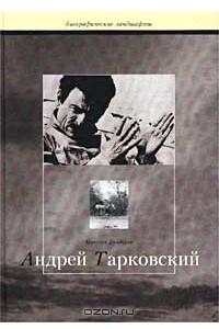 Сталкер, или Труды и дни Андрея Тарковского