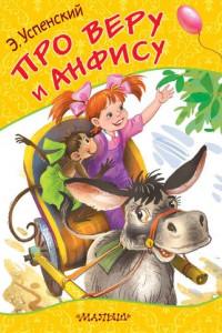Про Веру и Анфису