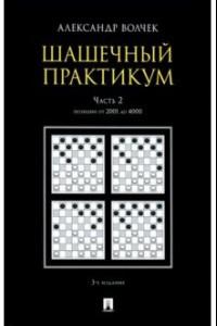 Шашечный практикум. Учебное пособие. В 3 частях. Часть 2. Позиции от 2001 до 4000