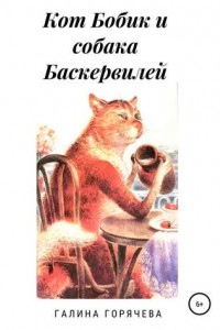 Кот Бобик и собака Баскервилей