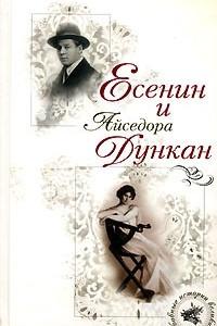 Есенин и Айседора Дункан