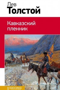 Кавказский пленник. Севастопольские рассказы. После бала