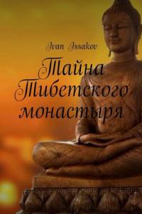 Тайна Тибетского монастыря