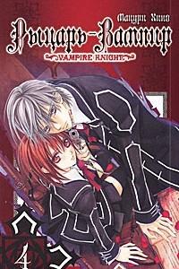 Рыцарь-вампир. Книга 4