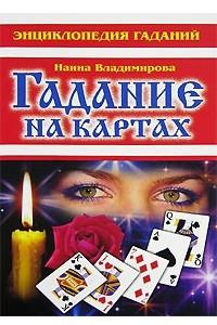Энциклопедия гаданий. Гадание на картах