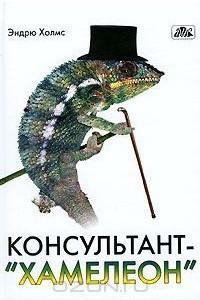 Консультант -