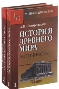 История древнего мира. Античность. Учебник. В 2 частях