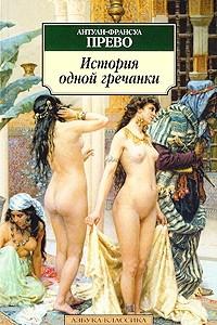 История одной гречанки