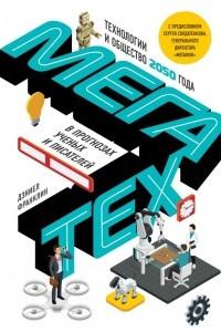 Мегатех: Технологии и общество 2050 в прогнозах учёных и писателей