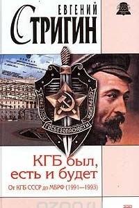 КГБ был, есть и будет. От КГБ СССР до МБ РФ (1991 - 1993)