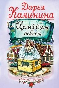 Целый вагон невест