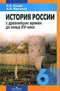 История России с древнейших времен до конца XVI века. 6 класс