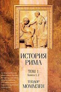 История Рима. Том 1. Книги 1, 2. До битвы при Пидне