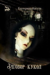 Заговор кукол