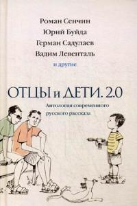 Отцы и дети. Версия 2. 0. Антология современного русского рассказа