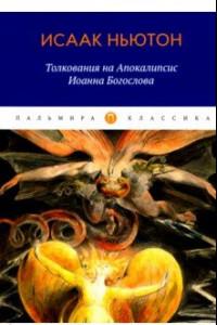 Толкования на Апокалипсис Иоанна Богослова