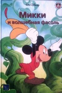 Микки и волшебная фасоль