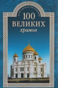 К 100 великих храмов 64/16 (12+)