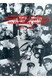 Командиры советских подводных лодок 1941 - 1945