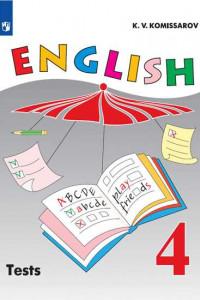 Английский язык. Контрольные и проверочные работы. 4 класс