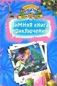 Зимняя книга приключений