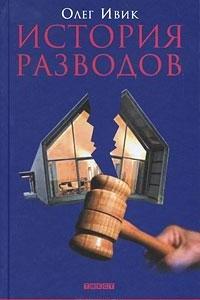 История разводов