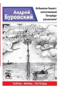 Санкт-Петербург как географический феномен
