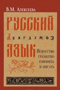 Русский язык. Искусство грамотно говорить и писать. Учебное пособие