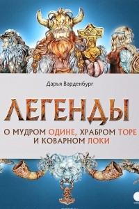 Легенды о мудром Одине, храбром Торе и коварном Локи