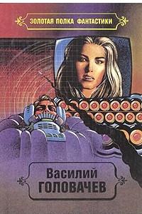 Василий Головачев. Избранные произведения. Том 6