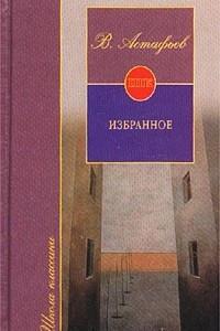 В. Астафьев. Избранное