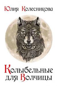 Колыбельные для Волчицы