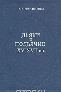 Дьяки и подьячие XV - XVII вв